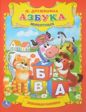 Азбука животных, М. Дружинина