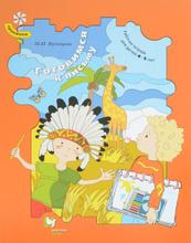 Готовимся к письму. Рабочая тетрадь для детей 4-5 лет, М. И. Кузнецова