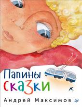 Папины сказки, Андрей Максимов