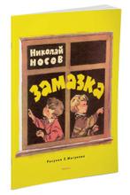 Замазка, Николай Носов