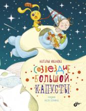 Созвездие Большой Капусты, Наталья Иванова
