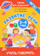 Развитие речи. 3-4 года. Учусь говорить, А. С. Матвеева, Н. Н. Яковлева