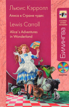 Алиса в Стране чудес / Alice's Adventures in Wonderland (+ CD), Льюис Кэрролл