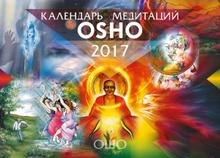 Календарь медитаций Ошо. 2017, Ошо