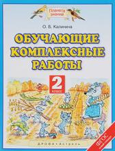 Обучающие комплексные работы. 2 класс, О. Б. Калинина