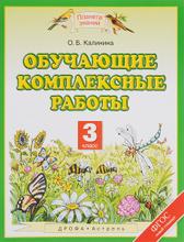 Обучающие комплексные работы. 3 класс, О. Б. Калинина