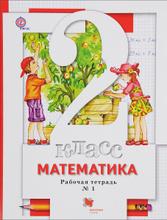 Математика. 2 класс. Рабочая тетрадь №1, С. С. Минаева, Е. Н. Зяблова