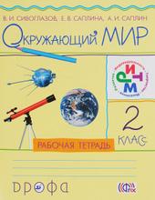 Окружающий мир. 2 класс. Рабочая тетрадь, В. И. Сивоглазов, Е. В. Саплина, А. И. Саплин