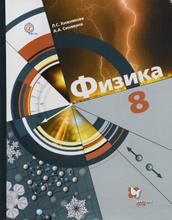 Физика. 8класс. Учебник, Л. С. Хижнякова, А. А. Синявина