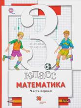 Математика. 3 класс. Учебник. В 2 частях. Часть 1, С. С. Минаева, Л. О. Рослова, О. А. Рыдзе