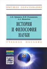 История и философия науки. Учебное пособие, А. Б Оришев, К. И. Ромашкин, А. А. Мамедов