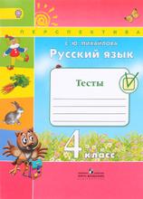 Русский язык. 4 класс. Тесты, С. Ю. Михайлова