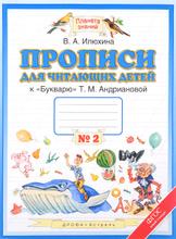 """Прописи для читающих детей. 1 класс. К """"Букварю"""" Т. М. Андриановой. В 4 тетрадях. Тетрадь №2, В. А. Илюхина"""