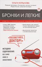 Бронхи и легкие. Советы и рекомендации ведущих врачей, Ольга Копылова