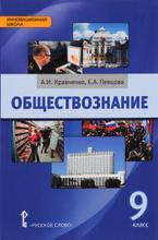 Обществознание. 9 класс. Учебное пособие, А. И. Кравченко, Е. А. Певцова