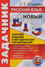 ЕГЭ. Русский язык. Сборник заданий и методических рекомендаций, Г. Т. Егораева