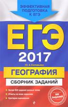 ЕГЭ 2017. География. Сборник заданий, Ю. А. Соловьева