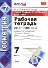 Рабочая тетрадь по геометрия. 7 класс., Ю. А. Глазков