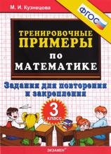 Тренировочные примеры по математике. 3 класс. Повторение и закрепление, М. И. Кузнецова