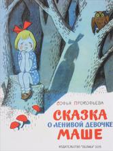 Сказка о ленивой девочке Маше, Софья Прокофьева