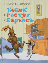 Бобик в гостях у Барбоса, Николай Носов