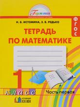 Математика. 1 класс. Тетрадь. В 2 частях. Часть 1, Н. Б. Истомина, З. Б. Редько