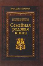 Семейная родовая книга, Наталья Степанова