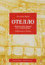 Отелло. Лирическая драма в 4 действиях. Либретто Арриго Бойто, Джузеппе Верди