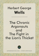 The Chronic Argonauts, and The Fight in the Lion's Thicket, Herbert George Wells