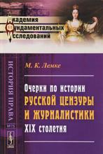 Очерки по истории русской цензуры и журналистики XIX столетия, М. Л. Краснов