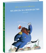 Медведь на воеводстве, М. Е. Салтыков-Щедрин