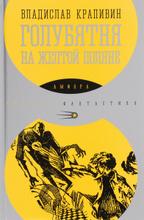 Голубятня на желтой поляне, Владислав Крапивин