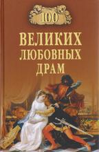 100 великих любовных драм, Е. В. Прокофьева, Е. А. Хортова