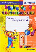 Чистописание. 1 класс. Рабочая тетрадь №2, В. Г. Горецкий, Т. В. Игнатьева
