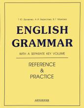 English Grammar. Reference and Practice. Учебное пособие, Т. Ю. Дроздова, А. И. Берестова, В. Г. Маилова