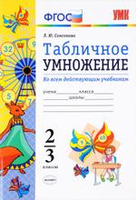 Табличное умножение. 2-3 классы, Л. Ю. Самсонова