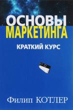 Основы маркетинга. Краткий курс, Филип Котлер