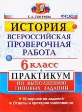 История. 6 класс. Всероссийская проверочная работа. Практикум, Е. А. Гевуркова