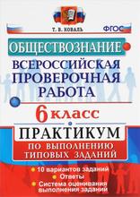 Всероссийские проверочная работа. Обществознание: 6 класс: Практикум, Т. В. Коваль