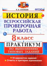 Всероссийские проверочная работа. История. 8 класс. Практикум, Я. В. Соловьев