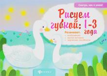 Рисуем губкой. 1-3 года, Елена Ульева