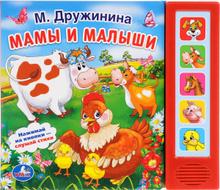 Мамы и малыши. Книга-игрушка, М. Дружинина