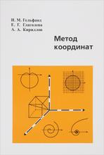 Метод координат, И. М. Гельфанд, Е. Г. Глаголева, А. А. Кириллов