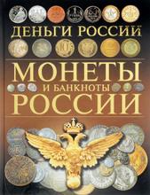 Деньги России. Монеты и банкноты России, А. Г. Мерников