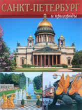 Санкт-Петербург и пригороды, М. Ф. Альбедиль