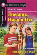 Дневник Ника и Пэт / Nick and Pat's Diary, Юлия Пучкова