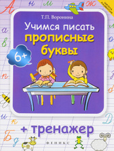 Учимся писать прописные буквы. Тренажер, Т. П. Воронина