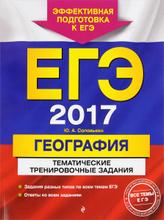 ЕГЭ-2017. География. Тематические тренировочные задания, Ю. А. Соловьева