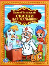 Сказки для малышей, Корней Чуковский