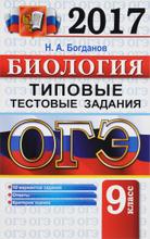 ОГЭ 2017. Биология. Типовые тестовые задания. 9 класс, Н. А. Богданов